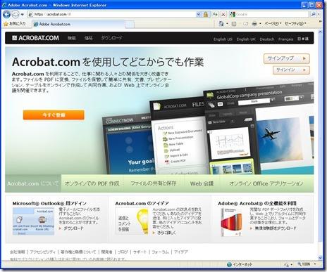 Acrobat.comサイトのトップページ