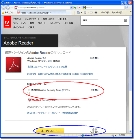 Adobe Reader 9.3 のダウンロード