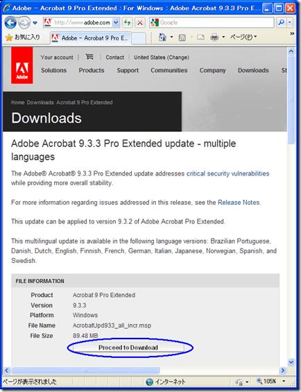 Adobe Acrobat 9.3.3 のアップデート・ダウンロード