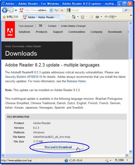 Adobe Reader 8.2.3 のアップデート・ダウンロード