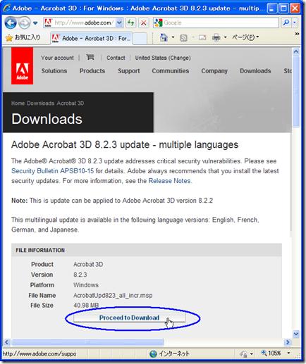 Adobe Acrobat 3D 8.2.3 のアップデート・ダウンロード
