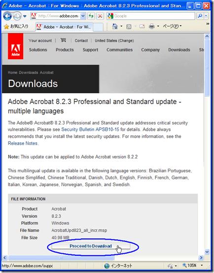Adobe Acrobat 8.2.3 Pro and Standard のアップデート・ダウンロード