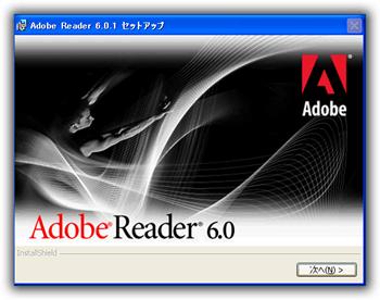 Adobe Reader 6.0 セットアップ