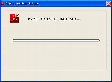 Acrobat v9.0J のアップデート
