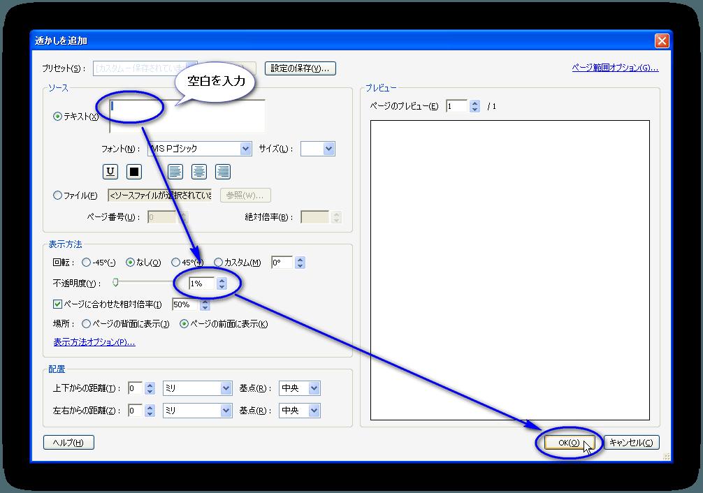 Acrobat X:複数のPDF内の文字を一括でアウトライン化