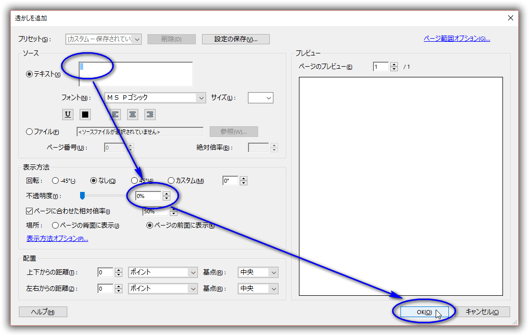 Acrobat XI:複数のPDF内の文字を一括でアウトライン化