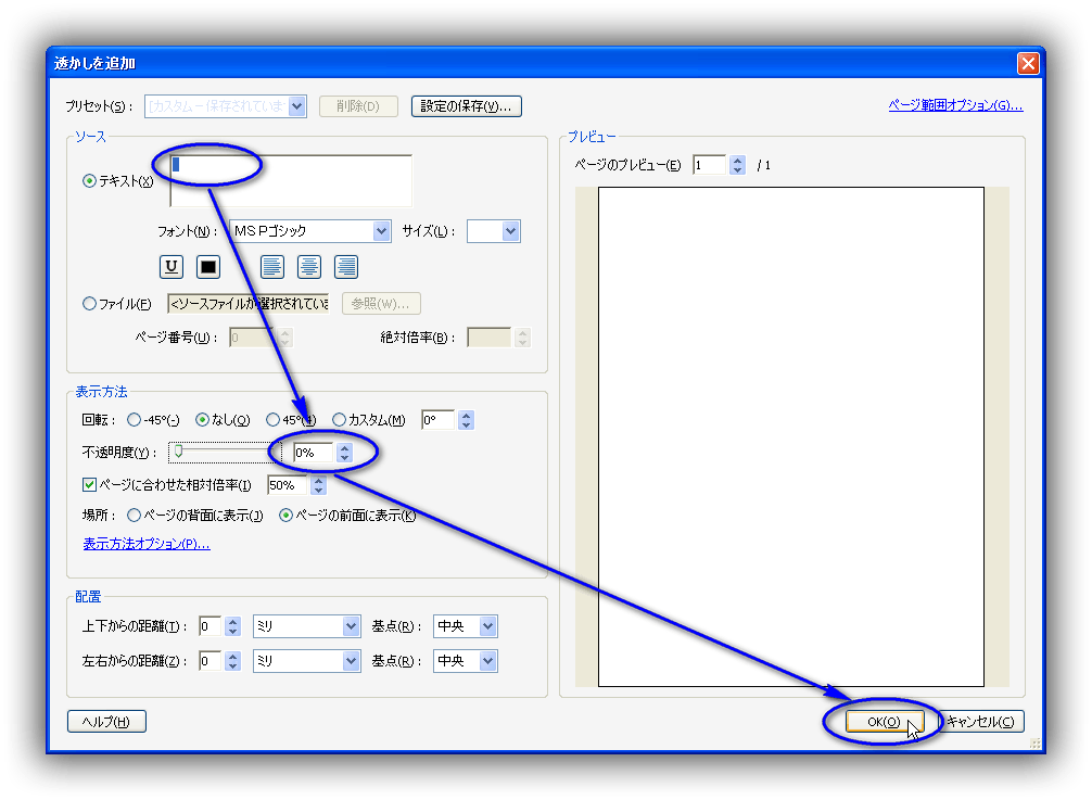 Acrobat 9:複数のPDF内の文字を一括でアウトライン化