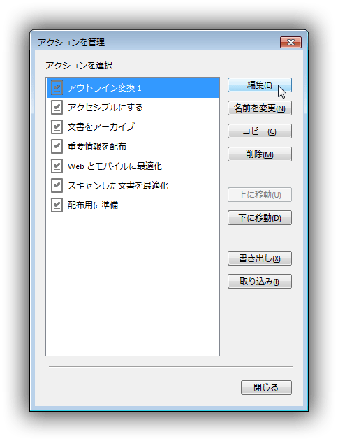 Acrobat DC:複数のPDF内の文字を一括でアウトライン化